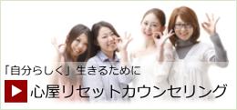 長崎や福岡で心屋リセットカウンセリングが受けられます。