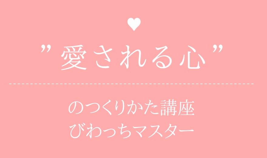 """愛される""""心""""のつくりかた講座(びわっちマスター)"""