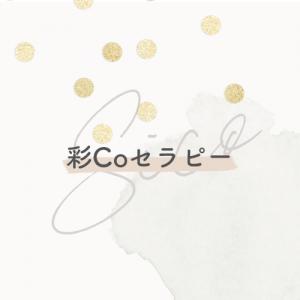 彩Coセラピー