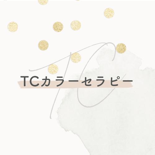 TCカラーセラピー